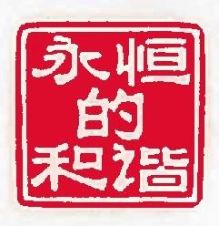 Chinesische Energie- Kalligraphie